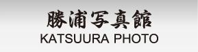 勝浦写真館