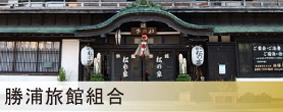 勝浦旅館組合