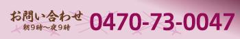 0470-73-0047