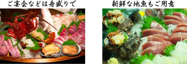 新鮮な地魚。ご宴会などは舟盛りで