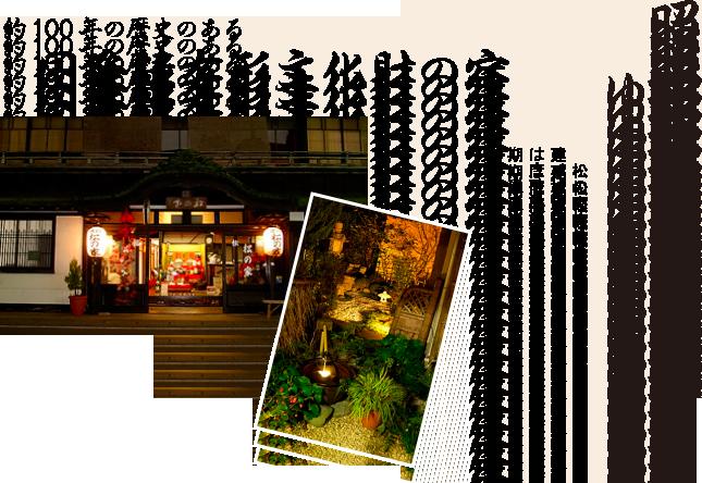 昭和の面影を残す国登録有形文化財の宿
